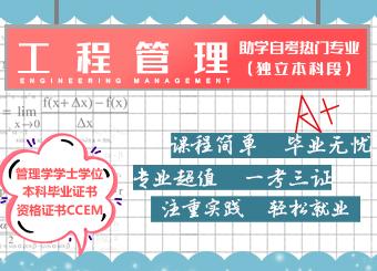 工程管理(自考热门专业)