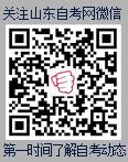 山东自考网微信